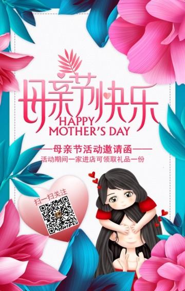 文艺手绘母亲节活动宣传邀请H5