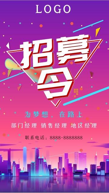 时尚酷炫招聘会招募令手机海报