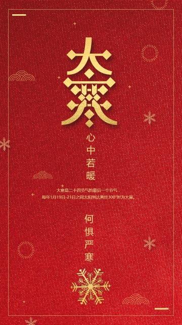 中国风唯美大寒十二节气手机海报