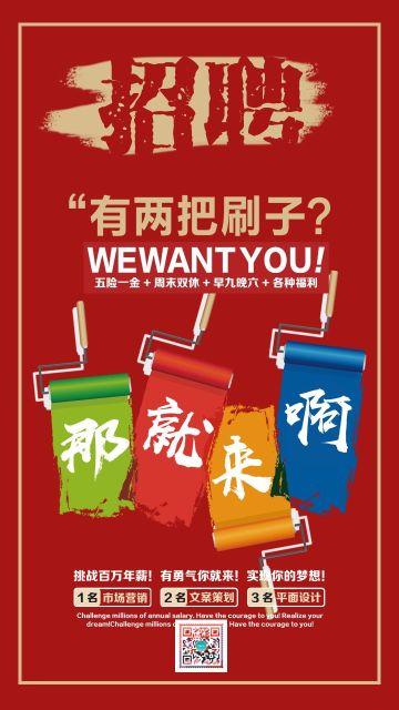 红色创意企业招聘手机宣传海报