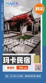 蓝色简约民宿宣传促销民宿酒店冷色系简约海报