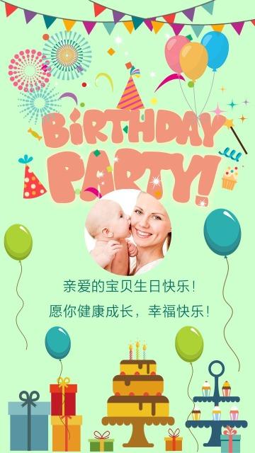 绿色卡通宝宝生日周岁满月祝福贺卡气球彩带蛋糕礼物