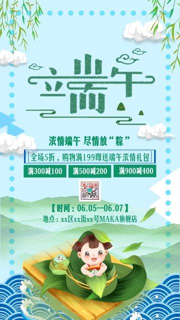 中国风卡通手绘蓝色端午节产品促销活动活动宣传海报