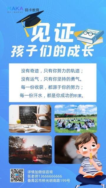 卡通培训班招生宣传拼图日签海报