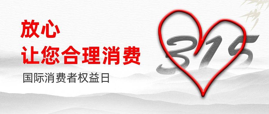 公众号首图315国际消费者权益日线上宣传水墨中国风