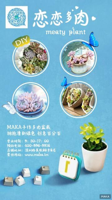 DIY植物手作盆栽店铺海报