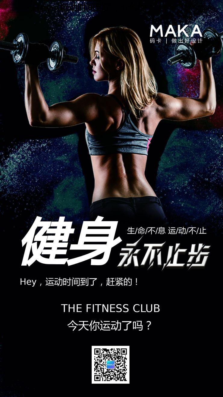 健身运动时尚炫酷风健身房运动宣传海报