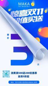 蓝色炫酷双十一购物狂欢节倒计时促销海报