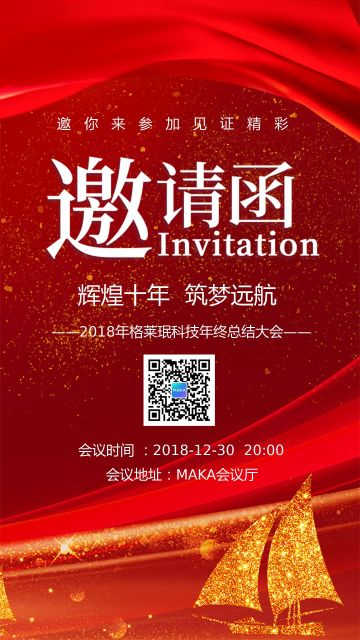 邀请函大气简约风活动促销展会年会企业宣传海报