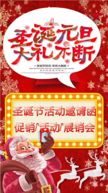 红色元旦节圣诞节节日促销邀请函视频