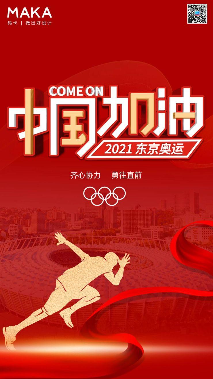 2021东京奥运会为中国队加油