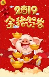 2019猪年新春贺卡,晚会邀请函