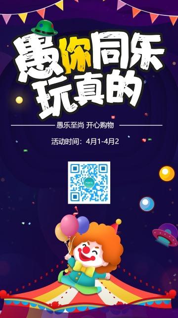 4月1日愚人节促销宣传朋友圈创意海报