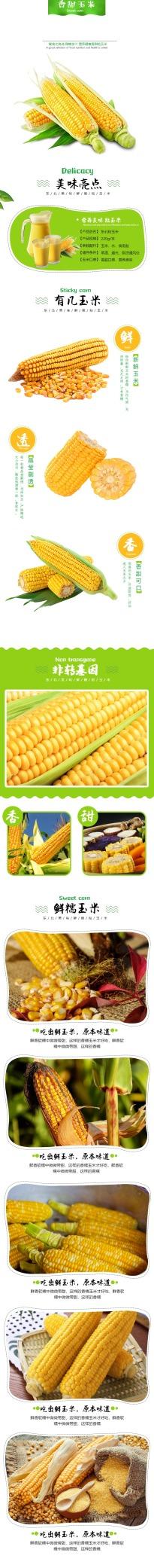 黄色清新香甜玉米电商详情页
