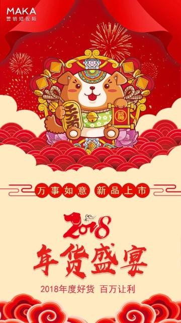 公司企业电商服饰春节产品促销喜庆中国红