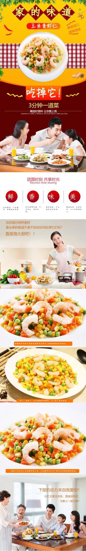 简约鲜嫩虾仁食品电商详情页