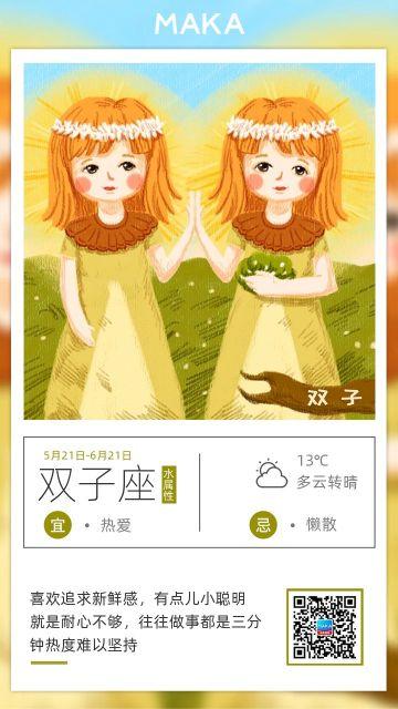 黄色简约插画风格双子座星座日签手机海报