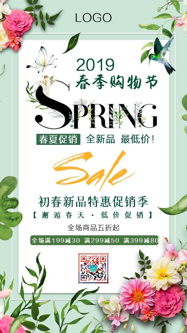 清新简约春季上新商家促销活手机宣传海报