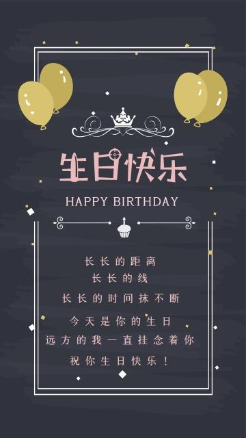 生日卡 生日祝福贺卡 生日快乐 总祝福 海报