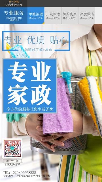 家政服务保洁企业宣传产品介绍