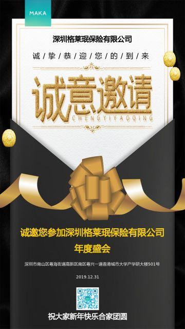 扁平简约黑金色商务简洁金融行业会议邀请宣传海报
