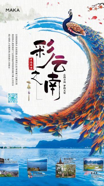 彩云之南云南旅游促销宣传海报