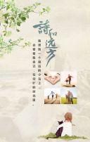 清新简约旅行游记心情相册水彩手绘旅游相册