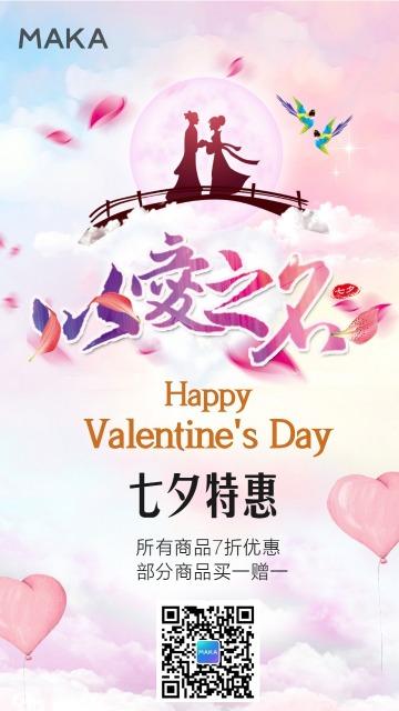 七夕中国情人节礼品店线上电商微商特价优惠限时打折综合电商海报