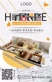 黄色简约家居家装活动促销宣传翻页H5