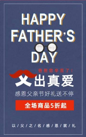 父亲节蓝色简约风店铺活动促销宣传活动h5模板