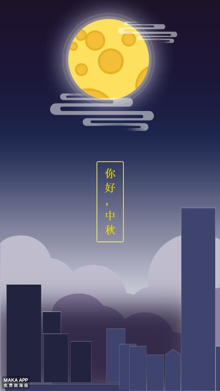 中秋节祝福、贺卡、海报
