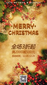 圣诞节圣诞活动圣诞海报圣诞促销