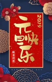 2019元旦快乐贺卡/2019年/祝福/问候/感谢/新年快乐