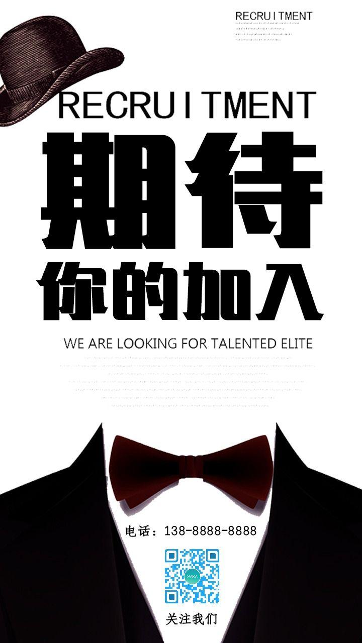 企事业公司单位招聘信息宣传 大气简约招聘海报