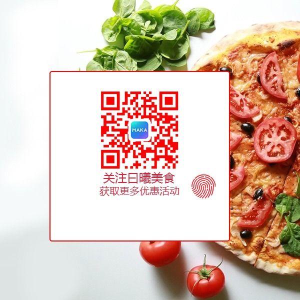 美食披萨公众号二维码美食二维码公众号推广二维码原创简约-曰曦