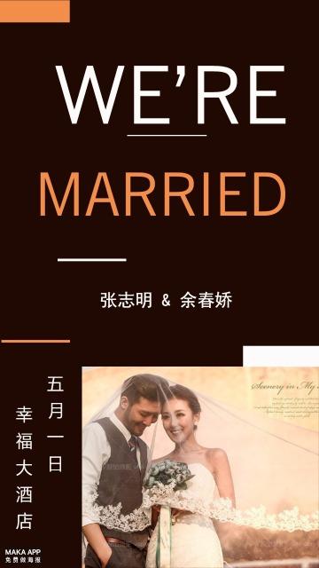 咖啡色 橙色 浪漫婚礼 拼接 简约婚礼海报