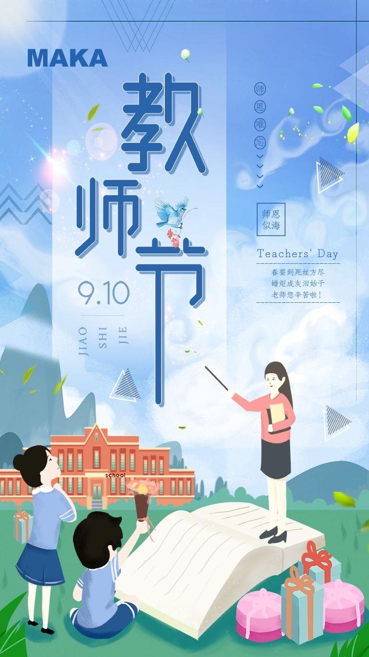 简洁大气教师节宣传海报