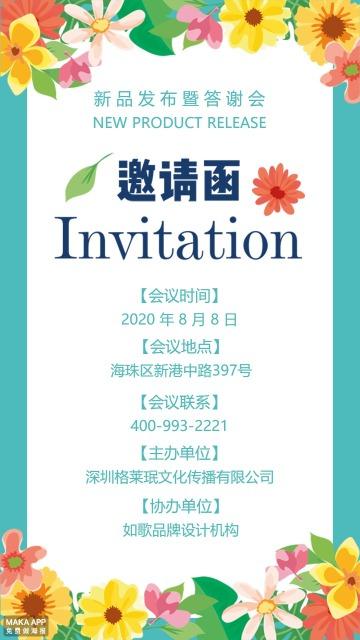 现代时尚简约大气鲜花邀请函请柬海报模板