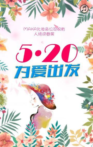 520特惠活动,节日祝福