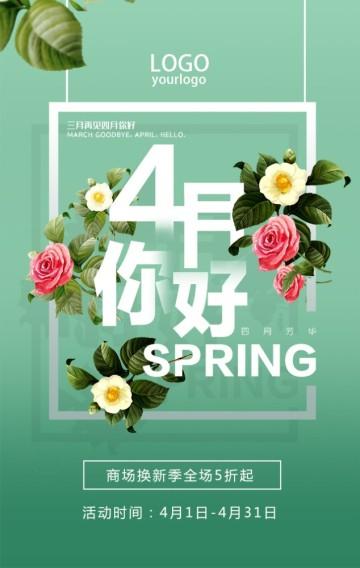 4月四月你好清新淡雅新品上新化妆品商家促销H5