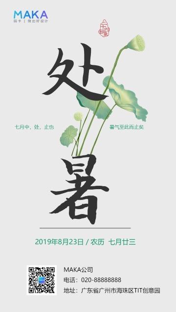 文艺清新传统二十四节气处暑海报