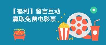 【人物大图】微信公众号封面头图卡通扁平化蓝色电影推荐送票福利话题互动通用