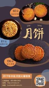中国风古典中秋节月饼点心糕点食品美食产品促销宣传海报