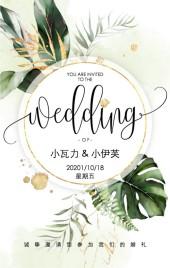 快闪森系小清新婚礼邀请函ins风热带植物轻奢绿金欧式高端时尚韩式喜帖结婚请柬H5