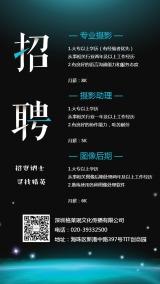 创意蓝色商务科技企业招聘手机版宣传海报