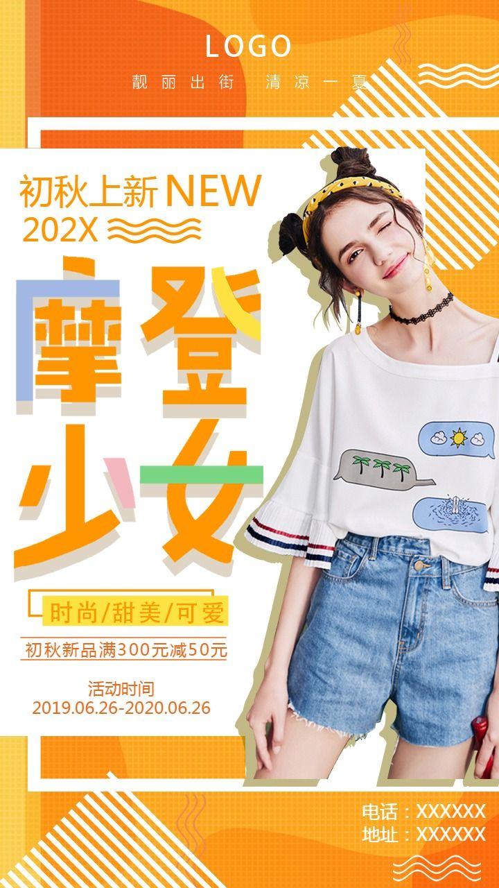 【秋季促销2】秋季活动宣传促销通用海报