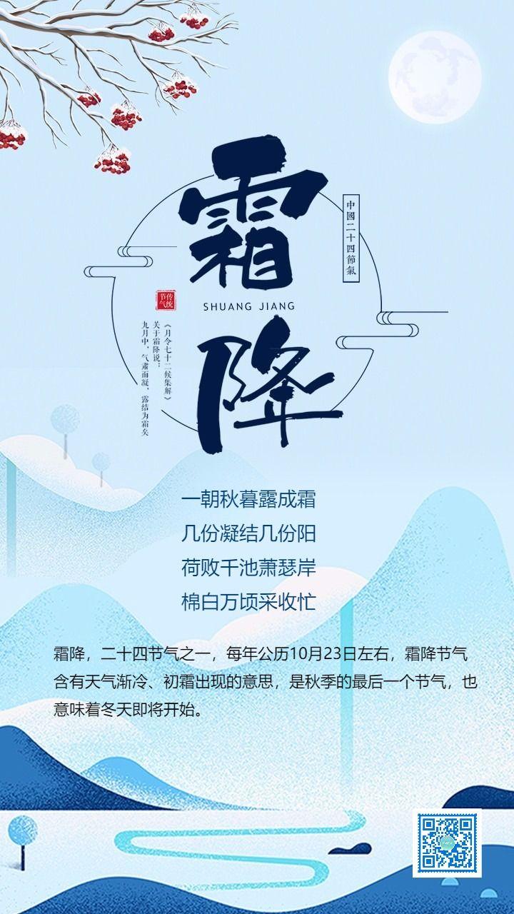 霜降二十四节气海报 宣传促销打折通用 二维码朋友圈贺卡创意海报手机海报