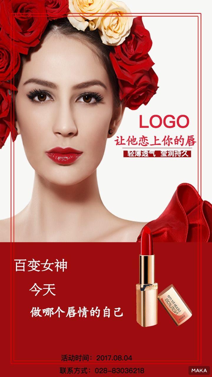 化妆品行业唇膏促销百变红色喜庆