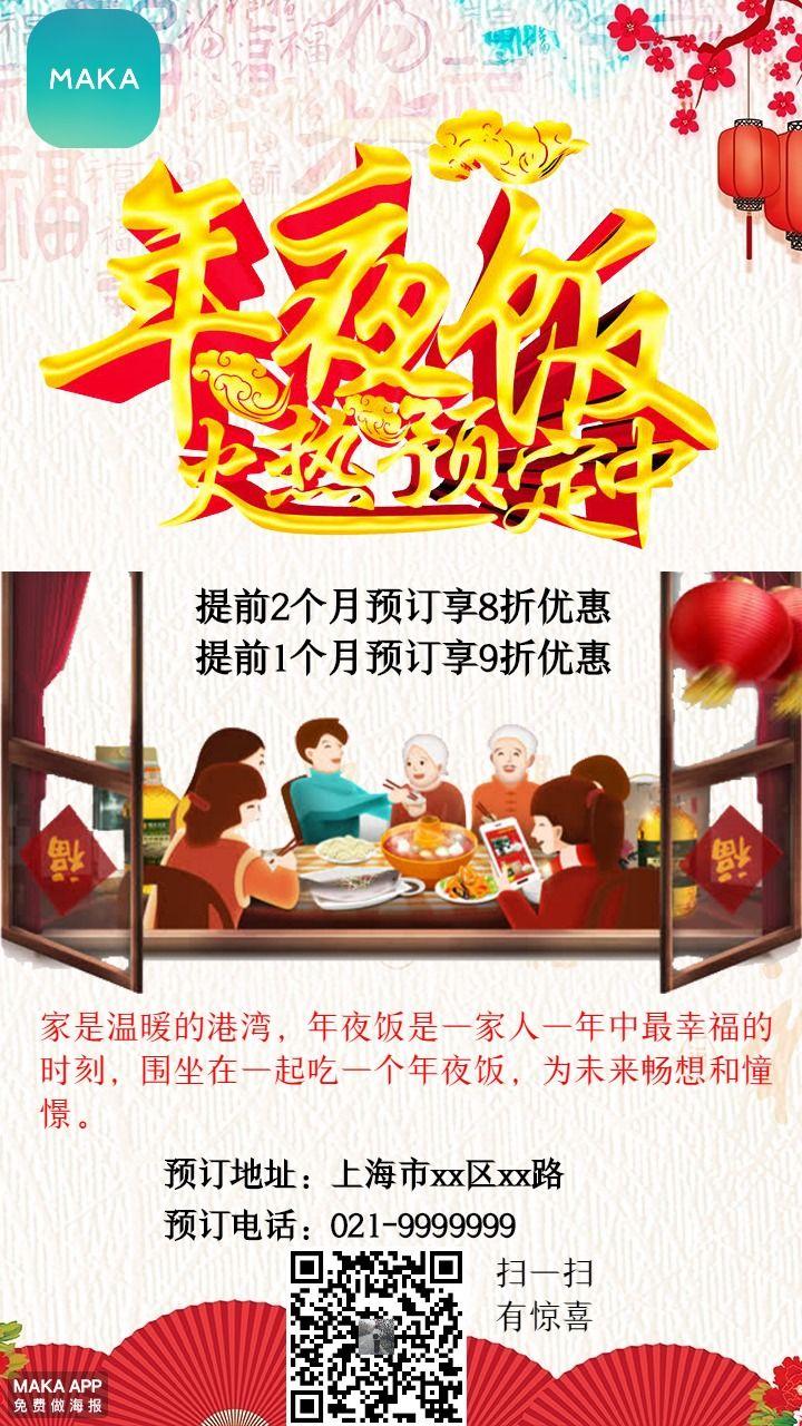年夜饭预定/团圆饭预定/年夜饭预定海报/年夜饭/团圆饭