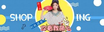 文艺甜美女装服饰电商banner